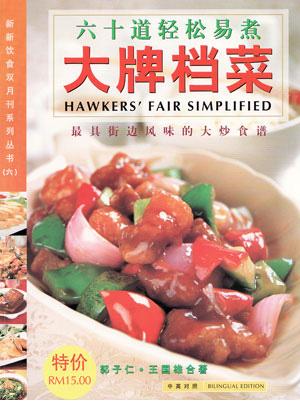 60道轻松易煮大牌档菜 Hawker's Fair Simplified