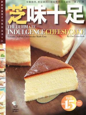芝味十足 The Ultimate Indulgence Cheesecake