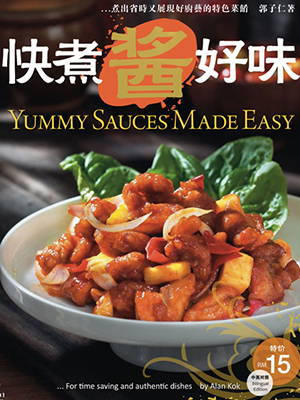 快煮酱好味 Yummy Sauces Made Easy