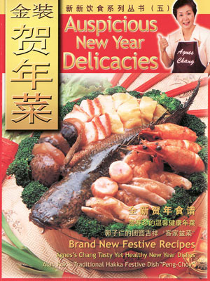 金装贺年菜 Auspicious New Year Delicacies