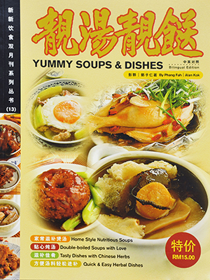 靓汤靓送 Yummy Soups & Dishes