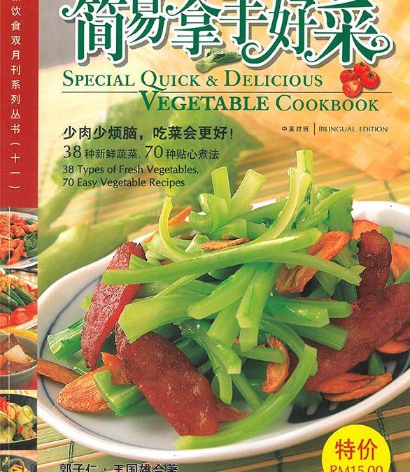 简易拿手好菜 Special Quick and Delicious Vegetable Cookbook